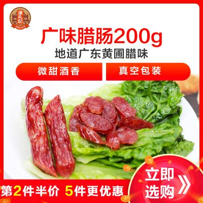 【第2件半價 5件更優惠】濠禮記 廣味臘腸 200g 微甜酒香廣東臘味臘腸