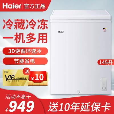 (Haier)海爾145升 201升家用冰柜 冷藏冷凍轉換柜 冷柜 節能單溫冰箱 BC/BD-145HBZ