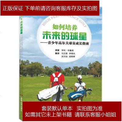 如何培養未來的球星—青少年高爾夫球員成長指南