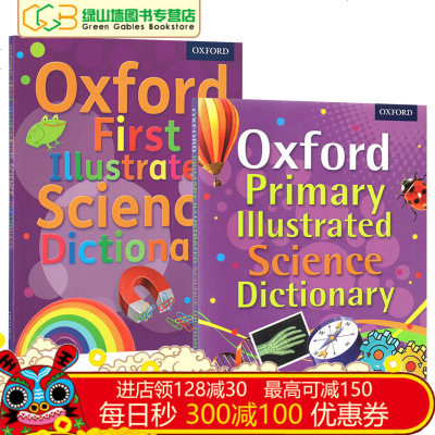 牛津英文词典 科学插画词典 Oxford First/Primary Illustrated Science Dic
