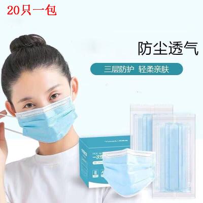 一次性口罩醫用口罩 無菌口罩防飛沫防霧霾病菌成人防護病菌透氣口罩20個一包(一包20只)