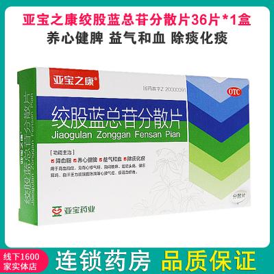 免運費: 1盒】亞寶之康絞股藍總苷分散片36片*1盒 養心健脾 益氣和血 除痰化痰  降血脂