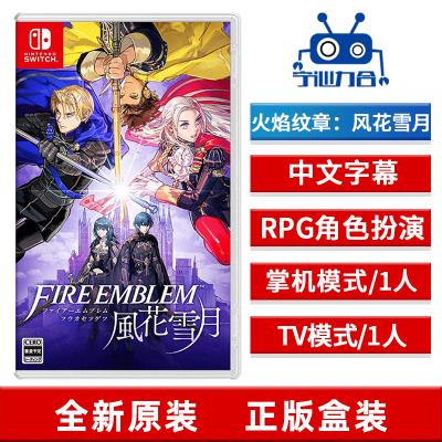 任天堂(Nintendo)Switch NS 家用游戏主机游戏卡带 RPG角色扮演 火焰纹章 风花雪月 中文