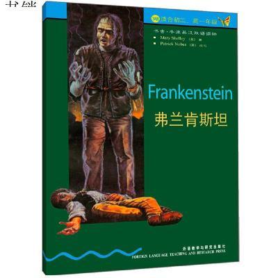 書蟲·牛津英漢雙語讀物:弗蘭肯斯坦(3級上 適合初三、高一年級)