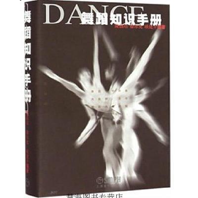 [購買前咨詢]舞蹈知識手冊作者:隆萌培,徐爾充,歐建平 編著上海音