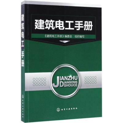 正版 建筑电工手册 《建筑电工手册》编委会 组织编写 化学工业出版社 9787122291646 书籍