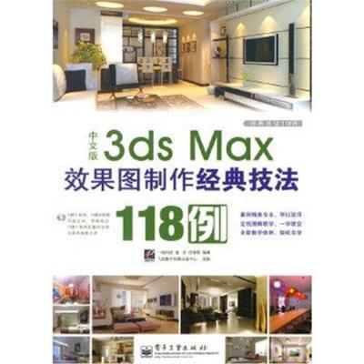 正版書籍 中文版3ds Max效果圖制作經典技法118例(全彩)(含DVD光盤1張) 978
