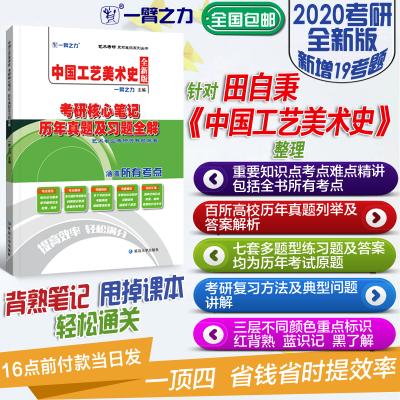 一臂之力中国工艺美术史田自秉20考研核心笔记历年真题及习题全解 9787568847339