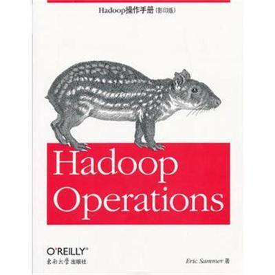 全新正版 Hadoop操作手冊(影印版)