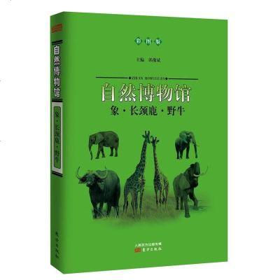 自然博物館:象·長頸鹿·野牛(彩圖版)wq
