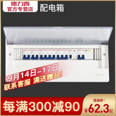 德力西強電箱配電箱家用配電柜空氣開關盒子斷路器漏保暗裝電箱