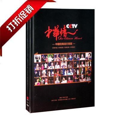 正版專輯中國經典老歌歌曲民歌·群星:中華情4DVD