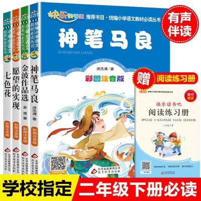全套4冊一起長大的玩具七色花愿望的實現神筆馬良二年級下冊快樂讀書吧課外書必讀老師推薦閱讀書目正版注音版人教北京教育出版社