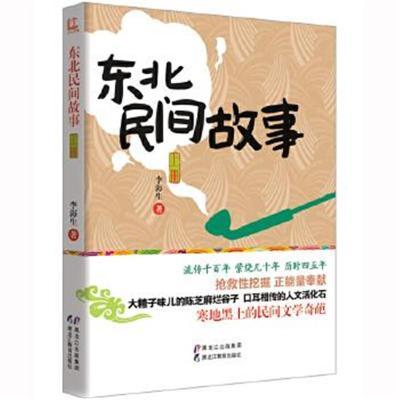 正版書籍 東北民間故事(上冊) 9787531687245 黑龍江教育出版社