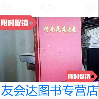 【二手9成新】河南民族宗教 9781518010677