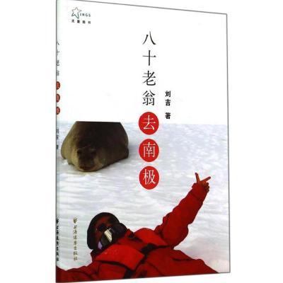 八十老翁去南極劉吉9787547608876上海遠東出版社