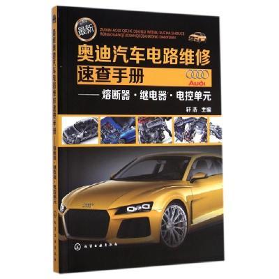 *新奧迪汽車電路維修速查手冊--熔斷器繼電器電控單元軒浩9787122222336