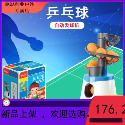 乒乓球自動發球機家用單人乒乓球陪練練習器簡易便攜式發球器兒童商品有多個顏色,尺碼,規格,拍下請備注規格或聯系客服