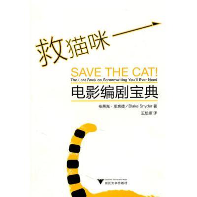 救貓咪---電影編劇寶典