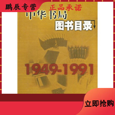 【ZHSJ】 中华书局图书目录1949-1991