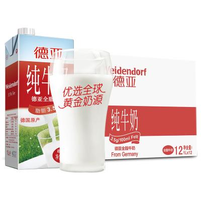 德国原装进口牛奶 德亚(Weidendorf)全脂纯牛奶 1L*12盒 整箱装