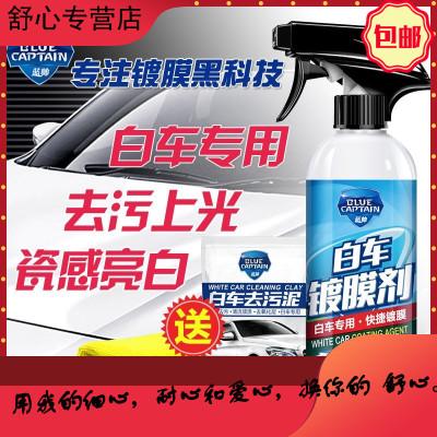 汽车镀膜剂纳米喷雾水晶液体镀晶正品玻璃车漆液套装蜡用品黑科技 白车专用-深层去污镀膜套装-瓷感(收