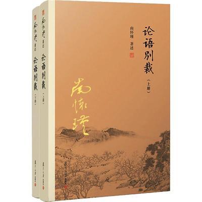 论语别裁(2册) 南怀瑾 著 社科 文轩网