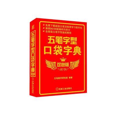 五筆字型口袋字典 雙色版 五筆教學研究組 著作 專業科技 文軒網