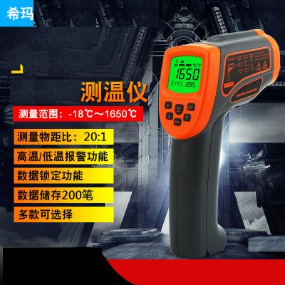 红外线测温仪高精度工业家用手持式测温枪 AT380