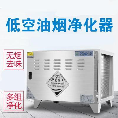 商用不銹鋼廚房燒烤飯餐飲環保靜電無煙分離器低空排放油煙凈化器 14000風量,145*82*70cm