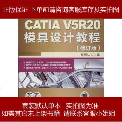 CATIA VR0模具設計教程(修訂版) 9787111443681