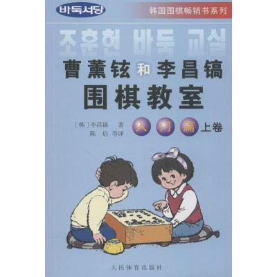 曹薰鉉和李昌鎬圍棋教室 (韓)李昌鎬 著;陳啟 等 譯 文教 文軒網