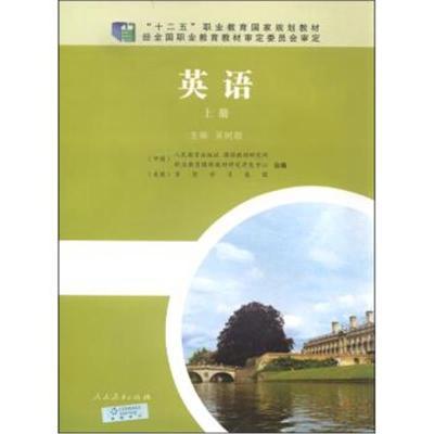 英语 上册(附光盘) 吴树敬,人民教育出版社课程教材研究所职业教育课程教 97