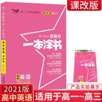 2021課改版高中英語一本涂書星推薦 高中英語復習資料用書 適用高一高二高三高考筆記類圖書