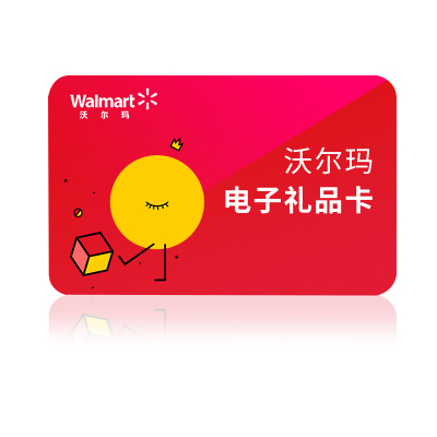 【电子卡】沃尔玛GIFT卡300元 礼品卡 商超卡 超市购物卡 全国通用 员工福利(非本店在线客服消息请勿相信)