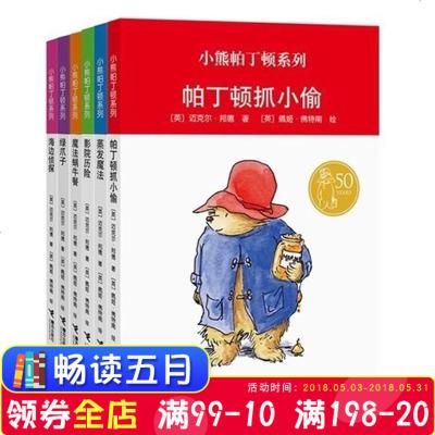 正版现货 小熊帕丁顿系列第一辑全6册内含小熊帕丁顿 影院历险等适合5岁以上阅读正版童书 儿童故事书 绘本图画书