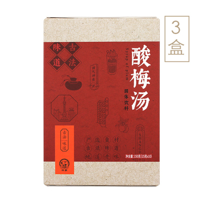 神象 酸梅湯(3盒裝)