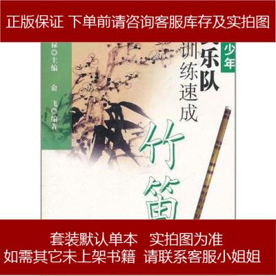 青少年民乐队训练速成 竹笛 俞飞|主编 上海音乐 9787807517436