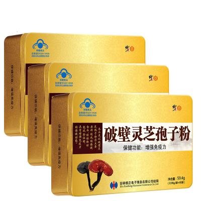 修正(xiuzheng)破壁靈芝孢子粉 0.99g/60袋/盒 增強免疫含孢子油靈芝粗多糖 三盒裝