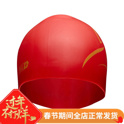 361度+硅胶泳帽男夏季防水泳帽 孙杨签名款 红 均码