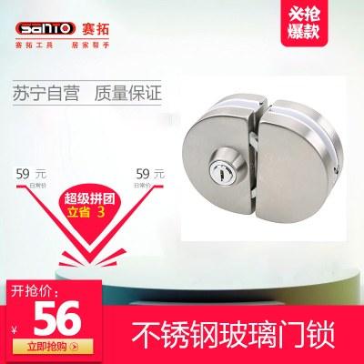 赛拓(SANTO)0069 不锈钢玻璃门锁 双开门锁移门锁