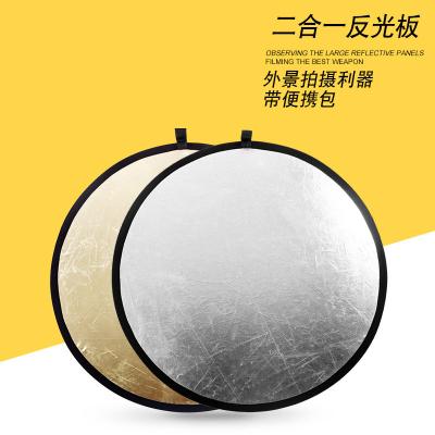 攝影反光板60/80/110CM二合一金銀折疊人像補光 便攜檔光板打光板 BASN