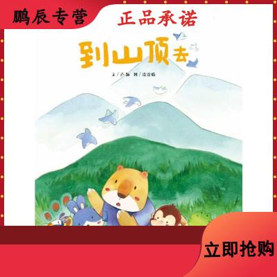 到山頂去/中國原創圖畫書 本書編委會 卡通漫畫 少兒 中國福利會出版社