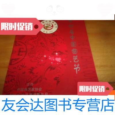 【二手9成新】節目單:第四屆中國曲藝節 9781030547606