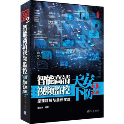 安防天下2——智能高清視頻監控原理精解與最佳實踐