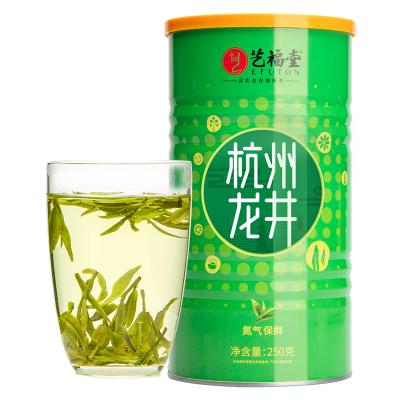 藝福堂新茶葉雨前龍井茶2020新茶散裝杭州龍井綠茶充氮保鮮春茶250g