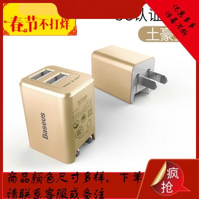 果充电器头66多口充华为7安卓通用7双口插头8速8闪充米