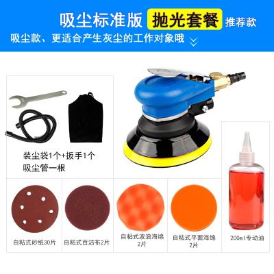 闪电客气动打磨机工业级高速抛光圆形平面砂纸机干磨机木地板汽修店 标准版蓝-吸尘-抛光套抖音