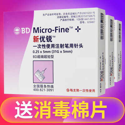 5盒裝】BD優銳胰島素針頭注射筆針頭5mm 28支進口一次性使用針頭