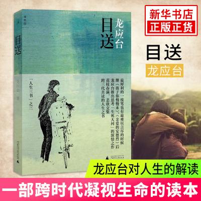 目送 龍應臺 彩色插圖 人生三書中國現當代文學隨筆散文小說書籍書排行榜親愛的安德烈孩子你慢慢來